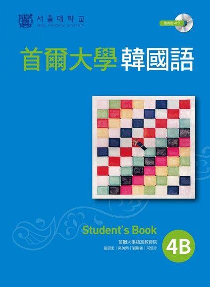首爾大學韓國語 4B(附語音)