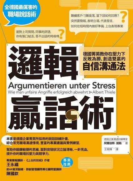 邏輯贏話術: 德國菁英教你在壓力下反敗為勝、創造雙贏的自信溝通法