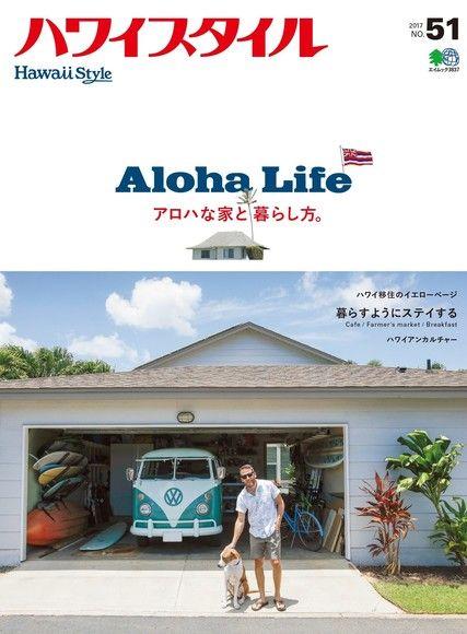 HAWAII STYLE No.51 【日文版】
