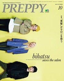 PREPPY 2019年10月號 【日文版】