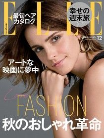 ELLE 2017年12月號 【日文版】