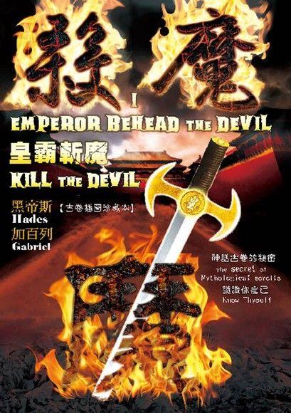 殺魔Ⅰ:皇霸斬魔