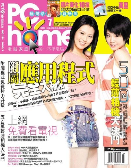 PC home 電腦家庭 07月號/2005 第114期