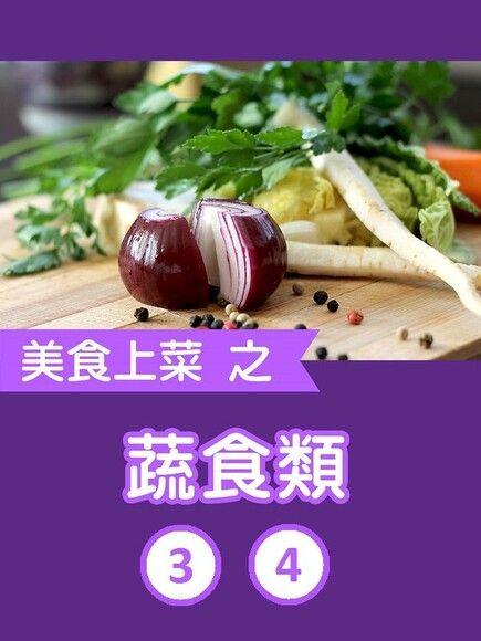 美食上菜之蔬食類第3+4冊