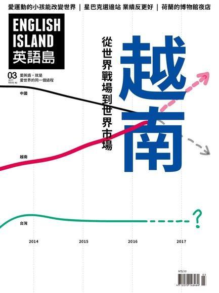 英語島 English Island 03月號/2017 第40期