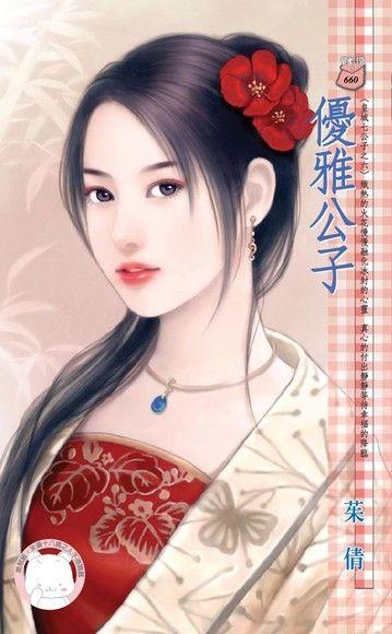 優雅公子~皇城七公子之六《限》