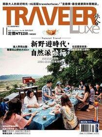 TRAVELER luxe旅人誌 11月號/2020 第186期