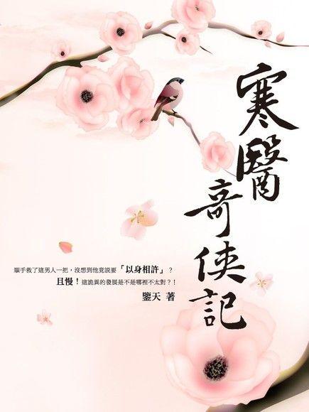 寒醫奇俠記 卷三(完)