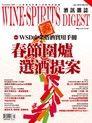 酒訊Wine & Spirits Digest 01月號/2015 第103期