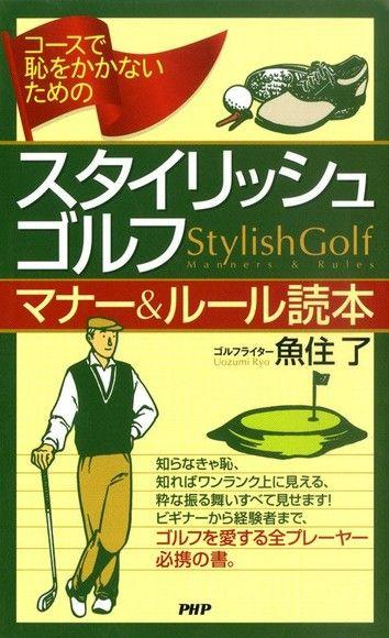 不會丟臉的高爾夫禮儀&規則讀本