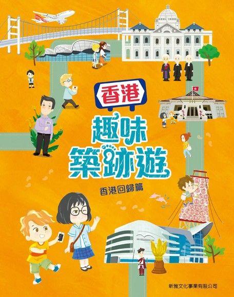 香港趣味築跡遊:香港回歸篇