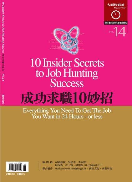 大師輕鬆讀014:成功求職10妙招