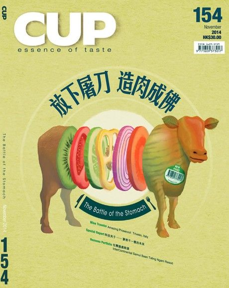 CUP 11月號/2014 第154期
