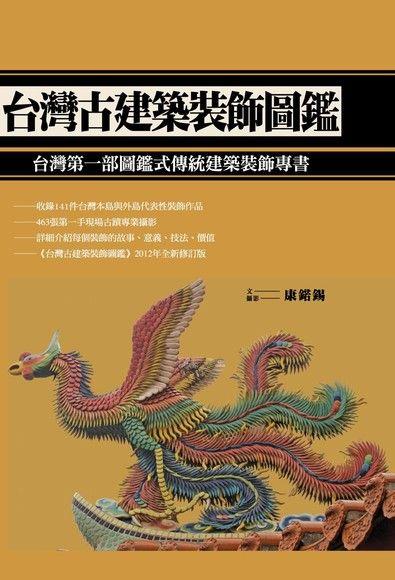 台灣古建築裝飾圖鑑