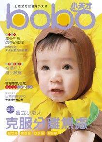 媽媽寶寶寶寶版 05月號/2012 第303期
