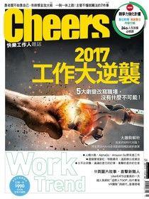 Cheers快樂工作人 01月號/2017 第196期