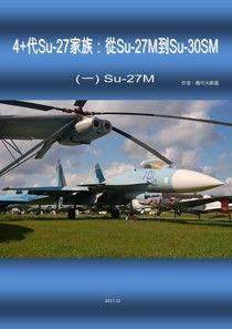 Su-27M (上)