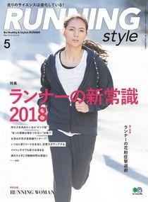 RUNNING style 2018年5月號 Vol.110 【日文版】