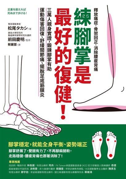 練腳掌是最好的復健!