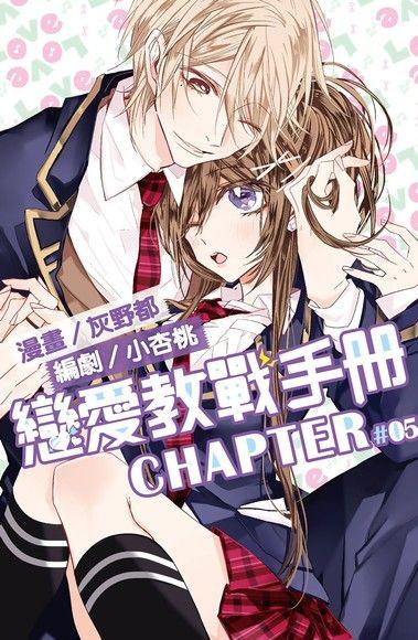 戀愛教戰手冊(05)