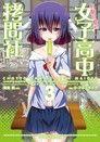 有點可愛的女子高中拷問社 (3)
