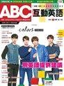ABC互動英語 01月號/2016 第163期