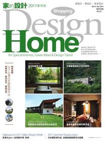 Shopping Design 6月號/2011 第31期