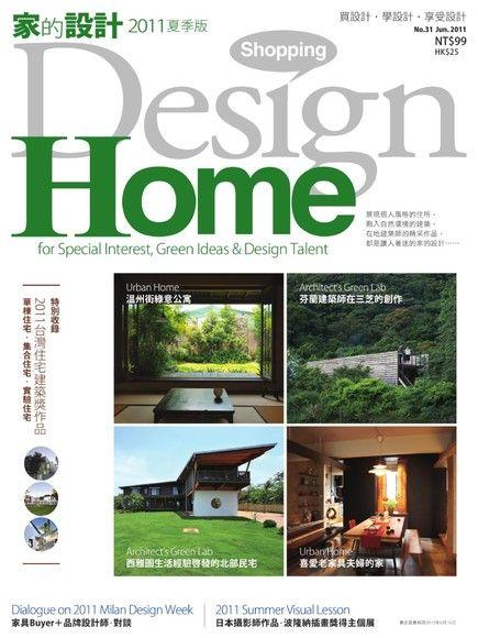 Shopping Design 6月號/2011 第31期
