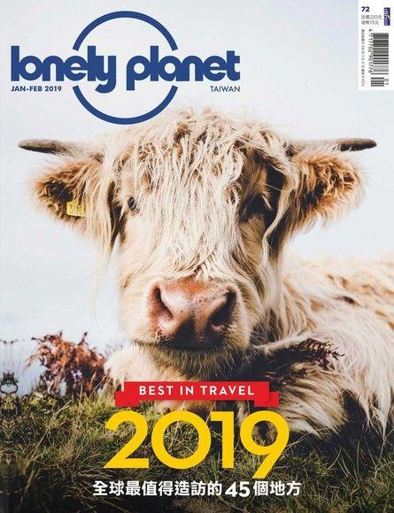 Lonely Planet 孤獨星球雙月刊 01+02月號/2019 第72期