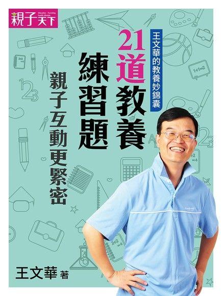 王文華的教養妙錦囊:21道教養練習題,親子互動更緊密