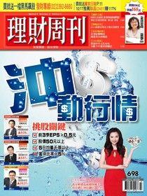 理財周刊 第698期 2014/01/09