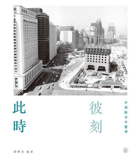 此時彼刻:中西區百年繁華