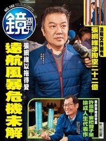 鏡週刊 第168期 2019/12/18