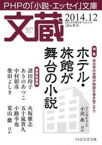 文藏2014.12