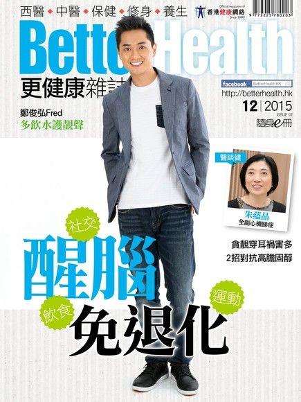 Better Health更健康 12月號/2015 第52期