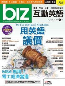 biz互動英語 08月號/2018 第176期