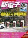新電子科技雜誌 08月號/2019 第401期