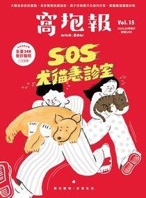 窩抱報 3月號 /2019年第15期《SOS犬貓急診室》(正刊)