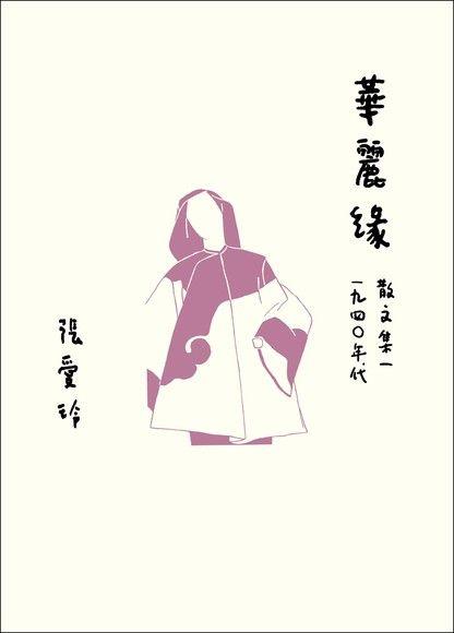 華麗緣【張愛玲百歲誕辰紀念版】