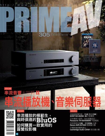 PRIME AV 新視聽 09月號/2020 第305期