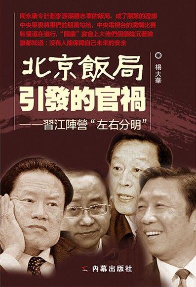 北京飯局引發的官禍