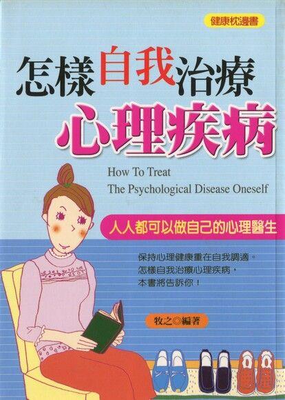 怎樣自我治療心理疾病