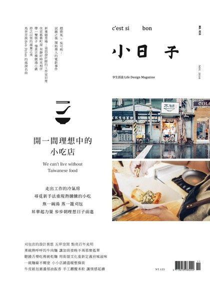 小日子享生活誌11月號/2016第55期