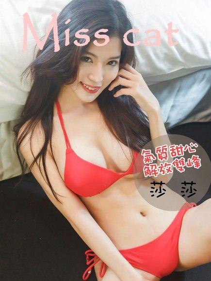 Miss cat- Lisa 莎莎【氣質甜心解放雙峰】