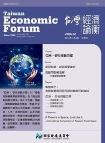 台灣經濟論衡_第14卷第4期