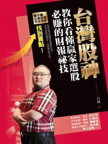 台灣股神教你看懂贏家選股必賺的財報祕技