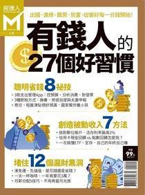 【电子书】經理人特刊:有錢人的27個好習慣