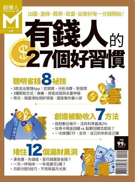經理人特刊:有錢人的27個好習慣