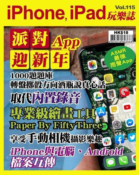 iPhone, iPad 玩樂誌 第115期