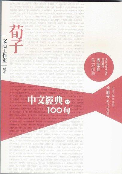 中文經典100句:荀子